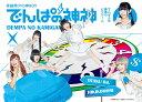 でんぱの神神 DVD 神BOXビリテン [ でんぱ組.inc ]