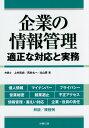 企業の情報管理 [ 上村哲史 ]