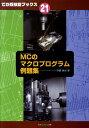 MCのマクロプログラム例題集 [ 伊藤勝夫 ]
