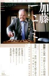 ユリイカ(7 2017) 詩と批評 特集:<strong>加藤一二三</strong>・棋士という人生