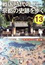 戦国時代の京都の史跡を歩く13コース [ 青木繁男 ]