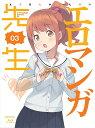 エロマンガ先生 3【Blu-ray】 [ 藤田茜 ]...