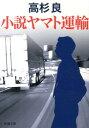 小説ヤマト運輸 [ 高杉良 ]
