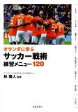オランダに学ぶサッカー戦術練習メニュー120 [ 林雅人 ]