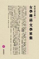 明治文學全集(32) 女學雑誌・文學界集
