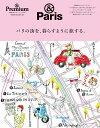 & Premium特別編集 パリの街を、暮らすように旅する。 [ マガジンハウス ]