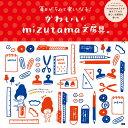 かわいいmizutama文房具。 [ mizutama ]