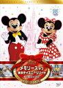メモリーズ オブ 東京ディズニーリゾート 夢と魔法の25年 ドリームBOX 【Disneyzone】