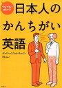 ついつい出ちゃう!日本人のかんちがい英語 [ ゲーリー・スコ...