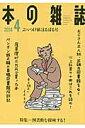本の雑誌(第39巻4号(2014 4)) 特集:図書館を探検する!