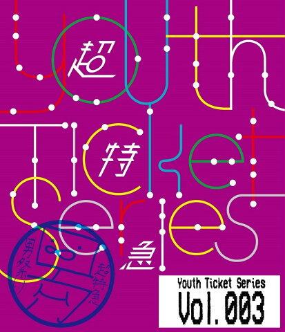 ★Youth Ticket Series Vol.3 超特急 BOYS GIG Vol.2 表参道GROUND(2016年2月28日)【Blu-ray】 [ 超特急 ]