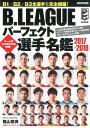 B.LEAGUEパーフェクト選手名鑑(2017-2018) (洋泉社MOOK)