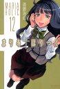 まりあ・ほりっく(12) (MFコミックス アライブシリーズ) [ 遠藤海成 ]