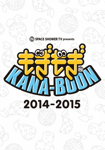 SPACE SHOWER TV presents もぎもぎKANA-BOON 2014-2015(初回仕様限定盤) [ KANA-BOON ]