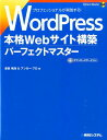 WordPress本格Webサイト構築パーフェクトマスター [ 音賀鳴海 ]