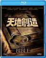 天地創造【Blu-ray】