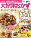 大好評おかずBEST500 (ヒットムック料理シリーズ) [...