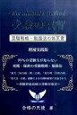 受験の叡智増補実践版 受験戦略・勉強法の体系書 (Yell ...