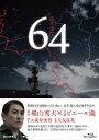 64 ロクヨン ブルーレイBOX【Blu-ray】 ピエール瀧