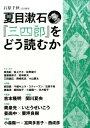夏目漱石『三四郎』をどう読むか (文芸の本棚) [ 石原千秋 ]
