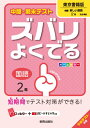 中間・期末テストズバリよくでる東京書籍版新編新しい国語(国語 2年)