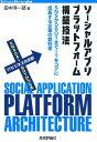 ソーシャルアプリプラットフォーム構築技法 SNSからBO