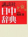 講談社日中辞典 [ 相原 茂 ]