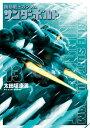 機動戦士ガンダム サンダーボルト(13) (ビッグ コミック...