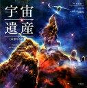 宇宙遺産 138億年の超絶景 [ 林公代 ]...