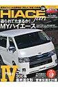 TOYOTA new HIACE fan(vol.29) 4型新型ハイエース詳解 ジャンル別「愛車快適化計画」 (ヤエスメディアムック)