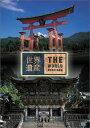 世界遺産 日本編4 厳島神社/日光の社寺 [ (趣味/教養) ]