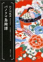 パノラマ島綺譚 (角川ホラー文庫) [ 江戸川乱歩 ]