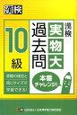 漢検 10級 実物大過去問 本番チャレンジ! [ 公益財団法人日本漢字能力検定協会 ]