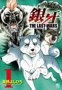 銀牙〜THE LAST WARS〜 ( 1) [ 高橋よしひろ ]