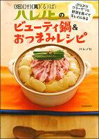【バーゲン本】ハレノヒのビューティ鍋&おつまみレシピ