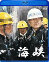 海峡【Blu-ray】 [ 高倉健 ]