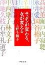 ニッポンが変わる、女が変える (中公文庫) [ 上野千鶴子(社会学) ]