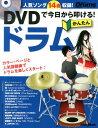 DVDで今日から叩ける!かんたんドラム 人気ソング14曲収録...