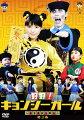 好好!キョンシーガール 〜東京電視台戦記〜 DVD 第3巻