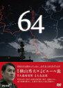 64 ロクヨン DVD-BOX ピエール瀧