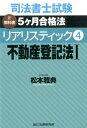 司法書士試験リアリスティック(4) 新教科書5ヶ月合格法 不動産登記法 1 [ 松本雅典 ]