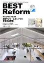 楽天楽天ブックスBEST Reform(2015) REFORM & RENOVATION STYLE 全国リフォームコンテスト受賞作品発表