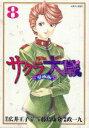 サクラ大戦 漫画版(8) (マガジンZKC) [ 政 一九 ]