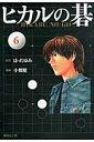 ヒカルの碁(6) (集英社文庫) [ ほったゆみ ]...