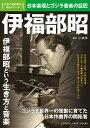 日本の音楽家を知るシリーズ 伊福部昭 [ 小林 淳 ]