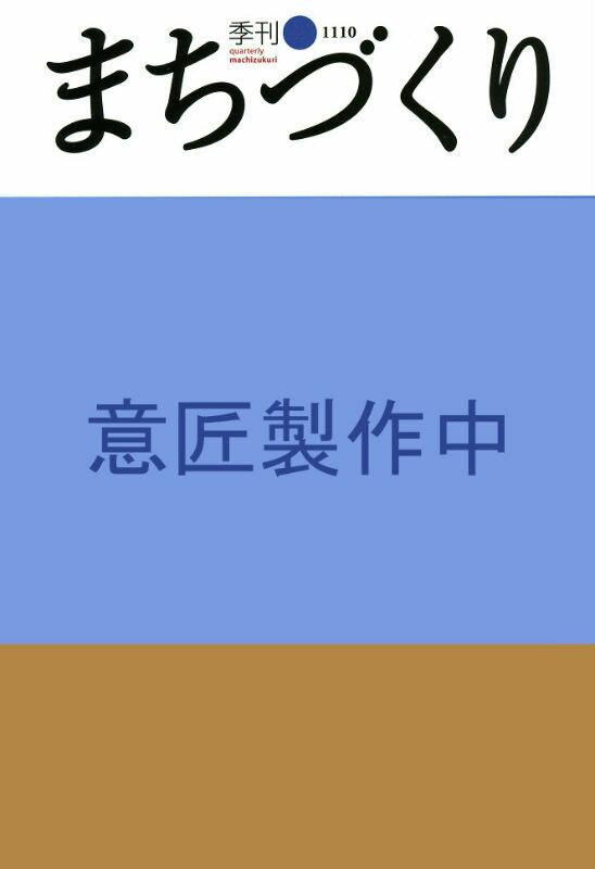 季刊まちづくり(40) 特集:地区まちづくり再考