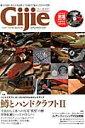 Gijie(2014 AUTUMN/WIN) 特集:鱒とハンドクラフト2 ルアーフィッシングのドリフ