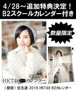 (壁掛) 兒玉遥 2016 HKT48 B2カレンダー
