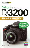 Nikon D3200基本&応用撮影ガイド [ Mosh books ]
