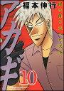アカギ(10) (近代麻雀コミックス) [ 福本伸行 ]